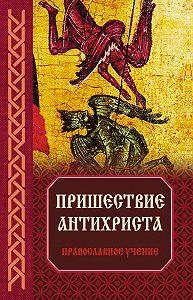Владимир Зоберн -Пришествие антихриста: Православное учение