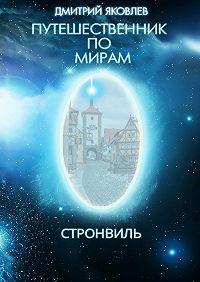Дмитрий Яковлев -Путешественник помирам. Стронвиль