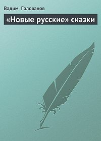 Вадим Голованов -«Новые русские» сказки