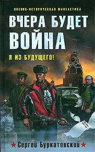 Сергей Буркатовский -Вчера будет война