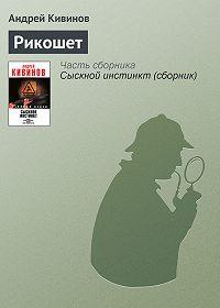 Андрей Кивинов - Рикошет