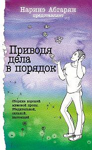 Наринэ Абгарян -Приводя дела в порядок (сборник)