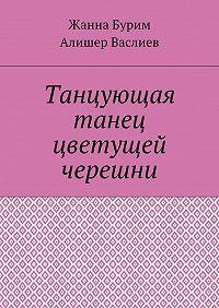 Жанна Бурим -Танцующая танец цветущей черешни