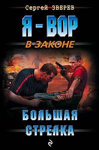 Сергей Зверев -Большая стрелка