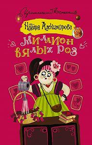 Наталья Николаевна Александрова -Миллион вялых роз