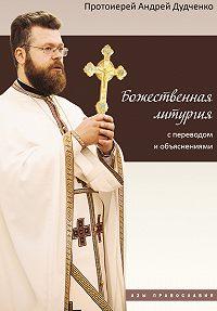 Андрей Дудченко -Божественная литургия с переводом и объяснениями