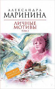 Александра Маринина -Личные мотивы. Том 2