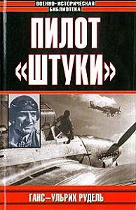 Ганс Ульрих Рудель -Пилот «штуки»