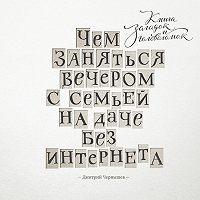 Дмитрий Чернышев - Чем заняться вечером с семьей на даче без интернета. Книга загадок и головоломок