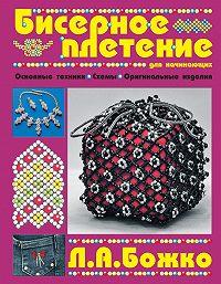Людмила Божко -Бисерное плетение для начинающих