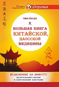 Чжи Ган Ша -Большая книга китайской, даосской медицины. Исцеление за минуту Целительным Светом и сакральными мантрами