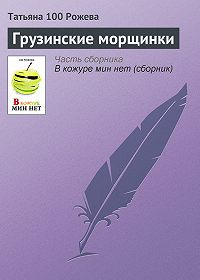Татьяна 100 Рожева -Грузинские морщинки
