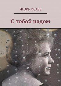 Игорь Исаев -Стобой рядом