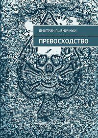 Дмитрий Пшеничный -Превосходство