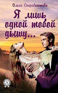 Ольга Скоробогатова -Я лишь одной тобой дышу…