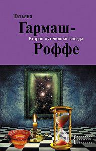 Татьяна Гармаш-Роффе -Вторая путеводная звезда