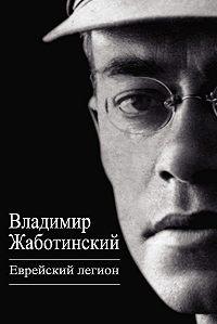 Владимир Евгеньевич Жаботинский -Еврейский легион (сборник)