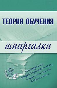Коллектив Авторов -Теория обучения