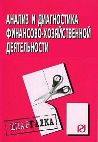 Коллектив Авторов -Анализ и диагностика финансово-хозяйственной деятельности: Шпаргалка