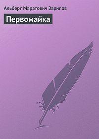 Альберт Зарипов - Первомайка