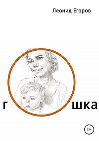 Леонид Григорьевич Егоров -Гошка