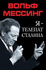Вольф Мессинг -Я – телепат Сталина