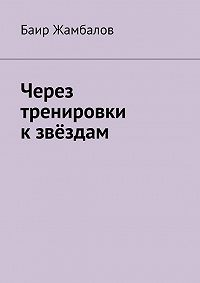 Баир Жамбалов -Через тренировки к звёздам