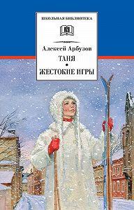 Алексей Арбузов - Таня. Жестокие игры