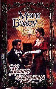 Мэри Бэлоу -Немного соблазненная