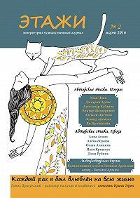 Литературно-художественный журнал - Этажи. №2. Март2016