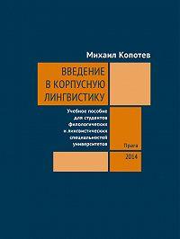 Михаил Копотев -Введение в корпусную лингвистику