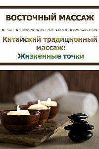 Илья Мельников -Китайский традиционный массаж. Жизненные точки