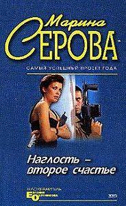 Марина Серова - Наглость – второе счастье