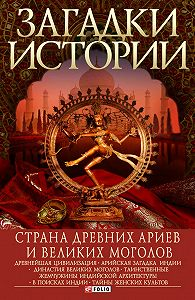 Мария Павловна Згурская -Страна древних ариев и Великих Моголов