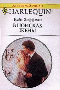 Кейт Хоффман -В поисках жены