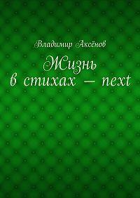 Владимир Аксёнов -Жизнь встихах–next