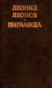 Леонид Максимович Леонов -Пирамида, т.1