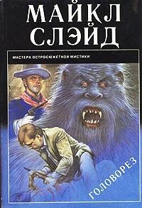 Майкл Слэйд -Головорез