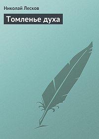 Николай Лесков -Томленье духа