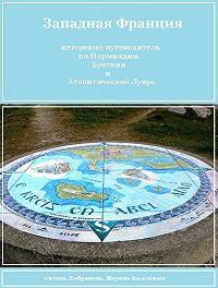 Оксана Сергеевна Добрикова -Западная Франция (авторский путеводитель для самостоятельного туриста)