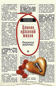 Людмила Феррис -Ценник красивой жизни