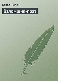 Карел  Чапек -Взломщик-поэт