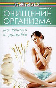 Михаил Ингерлейб -Очищение организма для красоты и здоровья