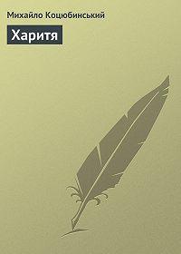 Михайло Коцюбинський -Харитя