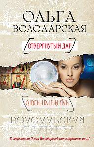 Ольга Володарская -Отвергнутый дар