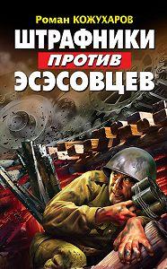 Роман Кожухаров -Штрафники против эсэсовцев