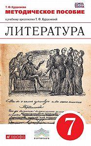 Тамара Курдюмова -Литература.7 класс. Методическое пособие