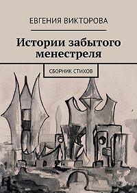 Евгения Андреевна Викторова -Истории забытого менестреля. Сборник стихов