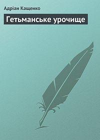 Адріан Кащенко - Гетьманське урочище