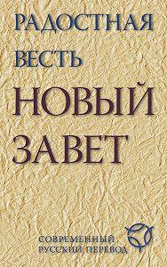 Священное писание -Радостная весть. Новый Завет. Современный русский перевод